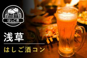 2/24(月) 浅草はしご酒コン