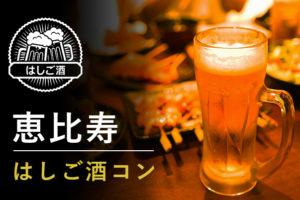 2/29(土) 恵比寿はしご酒コン