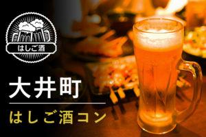 2/18(火) 大井町はしご酒コン