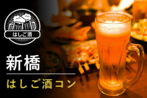 2/28(金) 新橋はしご酒コン